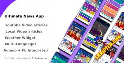 Ultimate News App v2.0 - новостная система для Android