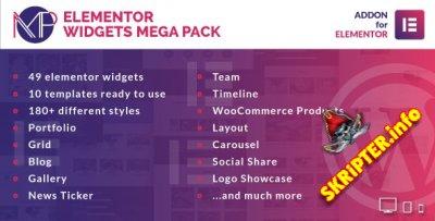 Elementor Widgets Mega Pack v1.0 - дополнения для Elementor