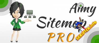 Aimy Sitemap Pro v27.1 Rus - компонент XML и HTML карт для Joomla