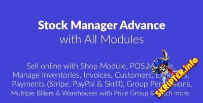 Stock Manager Advance v3.4.32 - менеджера склада