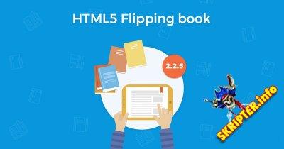 HTML5 Flipping Book Pro v2.2.5 - вывод материала в виде книги для Joomla