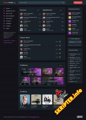 MusicHype - музыкальный шаблон для DLE 14.0