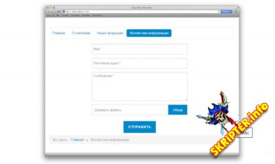 Contactus Premium v3.22 - форма обратной связи для Joomla