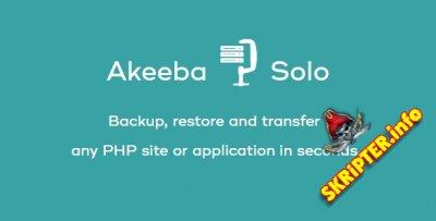 Akeeba Solo Pro v7.1.2 - резервное копирование любых PHP сайтов