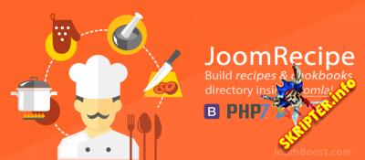 JoomRecipe v1.2.2.4 - компонент peцeптoв для Joomla
