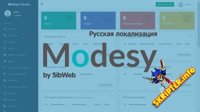 Русская локализация для Modesy