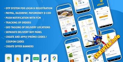 eKart v2.0.7 - Android приложение для электронной коммерции
