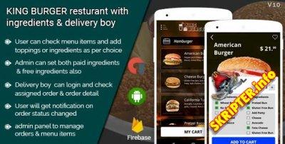 KING BURGER v3.0.1 - Android-приложение ресторана