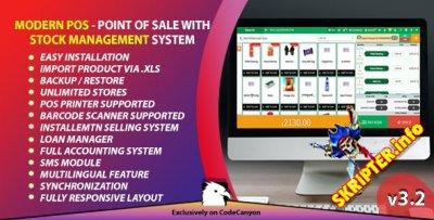 Modern POS v3.2 - точка продажи с системой управления запасами
