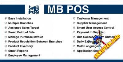MB POS v1.1 - система управления запасами