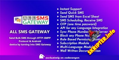 All SMS Gateway v1.0 - отправка массовых SMS