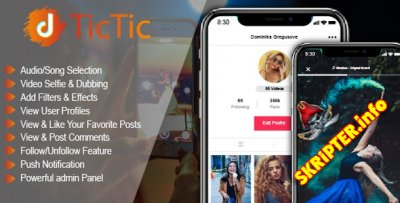 TicTic v3.0.0 - Android-приложение коротких видео