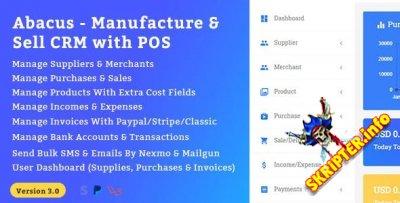 Abacus v3.0 Nulled - производство и продажа CRM с POS