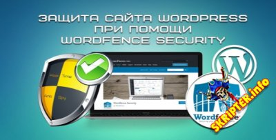 Wordfence Security Premium v7.4.9 Nulled - тотальная защита для WordPress
