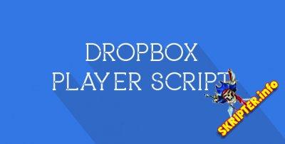 Dropbox Player Script v1.3 - трансляция видеофайлов с Dropbox