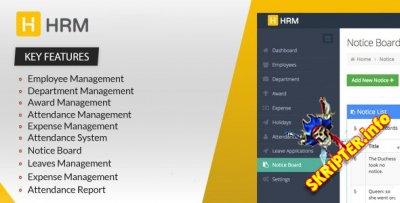 HRM v3.1.6 - скрипт управления персоналом