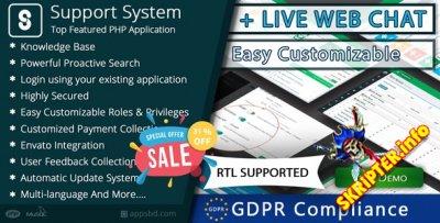 Support System v2.2.2 - служба поддержки клиентов