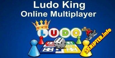 Ludo King - кроссплатформенная многопользовательская игра