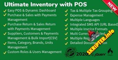 Ultimate Inventory with POS v1.7.5 - скрипт управления продажами и запасами