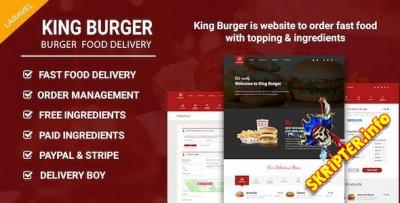 King Burger v1.3 - сайт заказа еды в ресторане