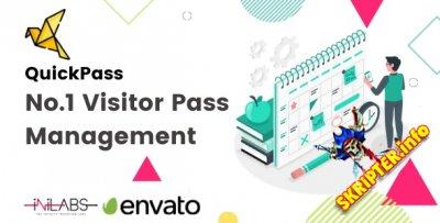 QuickPass v2.0 - система управления пропусками посетителей