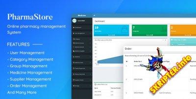 PharmaStore v1.0 - система управления интернет-аптекой