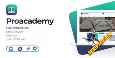 Proacademy v2.7 - скрипт LMS и онлайн-курсов