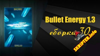 Bullet Energy 1.3 сборка r30 - модуль форума для DataLife Engine