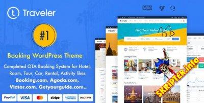 Traveler v2.9.2 Rus Nulled - шаблон для туристического сайта на WordPress