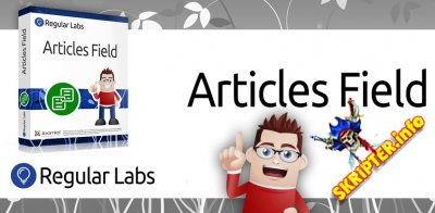 Articles Field Pro v3.5.2 - перелинковка статей в Joomla