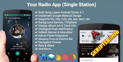 Your Radio App (Single Station) v4.1.0 - радио-приложение (одна станция) для Android