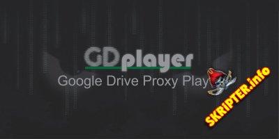 Google Drive Proxy Player v2.2 - трансляция видеофайлов с Google Диска