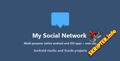 My Social Network v5.9 Rus Nulled - скрипт социальной сети