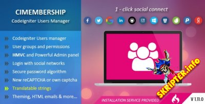 CIMembership v1.11.0 - система управления пользователями