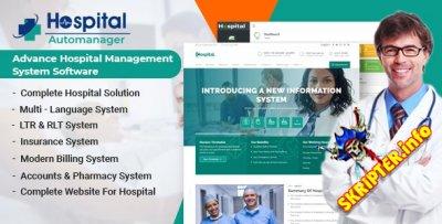 Hospital AutoManager v1.5 Nulled - система управления больницей