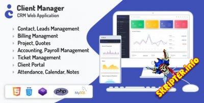 Client Manager v2.0 - CRM для управления клиентами