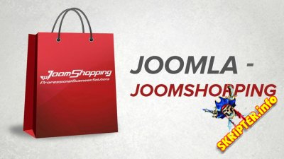 JoomShopping v4.18.5 Rus - компонент интернет магазина для Joomla