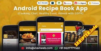 Android Recipe Book App v2.3 - приложение о кулинарных рецептах