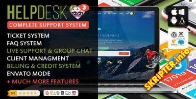 HelpDesk v3.6 - скрипт службы поддержки