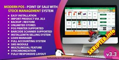 Modern POS v3.3 - точка продажи с системой управления запасами