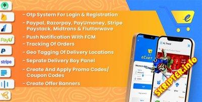 eCart v2.1.0 - Android-приложение для электронной коммерции