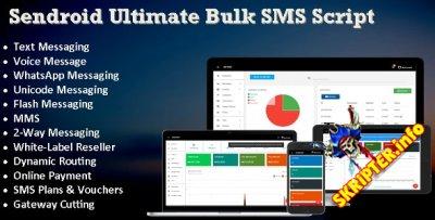 Sendroid Ultimate v3.1.3 - скрипт для массовых рассылок SMS-сообщений
