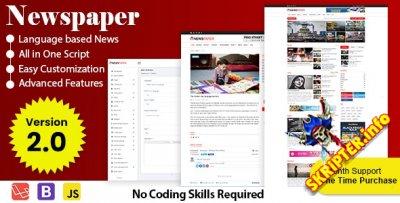 Newspaper v2.0 - скрипт для новостей, журналов и блогов