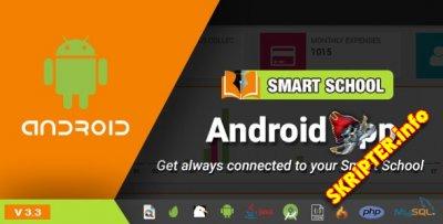 Smart School Android App v3.3 - Android приложение для школы