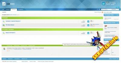 LogicBoard DLE Edition v5.1 - модуль форума для DataLife Engine