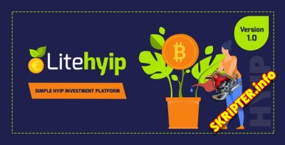 LiteHYIP v1.0 - инвестиционная платформа