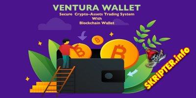 Ventura Wallet v1.0 - система кошельков для криптоактивов