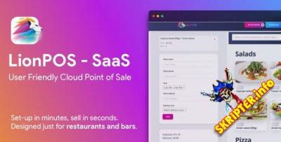 Lion POS v1.0 - торговая точка для ресторанов