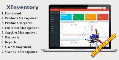 XInventory v3.0 - система управления запасами