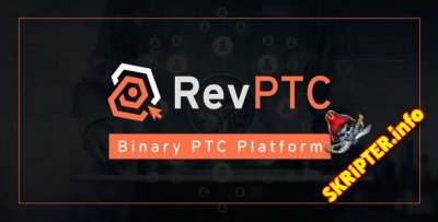 RevPTC v1.0 - многоуровневая бинарная PTC платформа